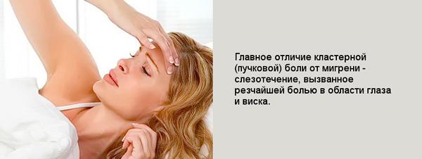 отличие кластерной головной боли от мигрени