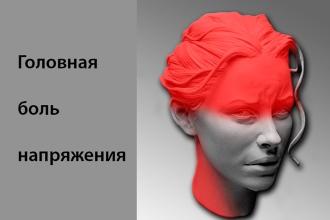 области головной боли напряжения