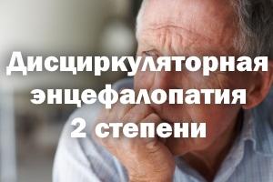 2 степень энцефалопатии