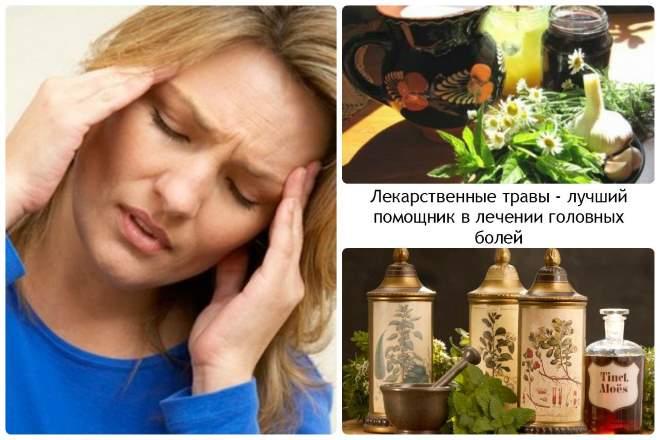 народные средства от мигрени